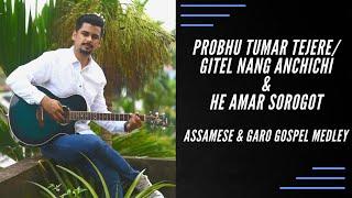 ASSAMESE GOSPEL SONG/ PROBHU TUMAR TEJERE/ HE AMAR SOROGOT/ ASSAMESE & GARO MEDLEY