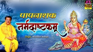 पाप नाशक - श्री नर्मदाष्टकम || Shree Narmadashtakam || Narmada Ashtakam || Avshesh Betiya