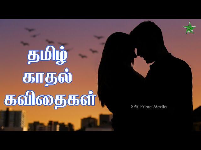 தமிழ் காதல் கவிதைகள் | Tamil Kadhal Kavithaigal - Part 1