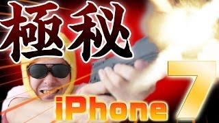 iPhone 7 Plus ジェットブラック 256GBを裏ルートから極秘に入手しまし...
