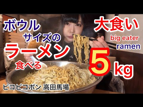 【大食い】ラーメン頼んだらまさかの巨大ボウルで出てきた【三年食太郎】Eating monster bowl Ramen 5kg