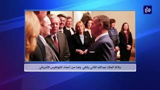 جلالة الملك عبدالله الثاني يلتقي  وفدا من أعضاء الكونغرس الأمريكي - (20-2-2018)