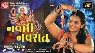Kajal Maheriya | Navli Navrat | Gujarati New Songs | Full HD