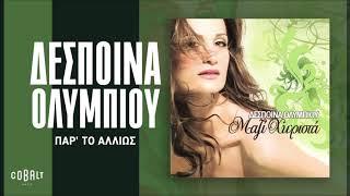 Δέσποινα Ολυμπίου - Παρ' το Αλλιώς - Official Audio Release