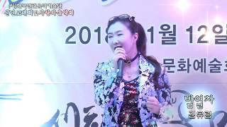 가수김유림/밤열차 (사)한국열린음악예술단신년교례회