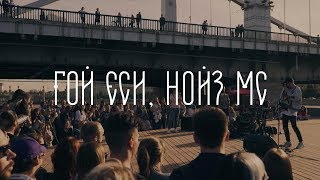 Download Noize MC — Гой еси (LIVE @ Москва, Музеон) Mp3 and Videos
