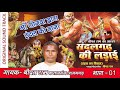 Download Alha Best of bipat ram - संदलगढ़ की लड़ाई - भाग १ bhojpuri MP3 song and Music Video