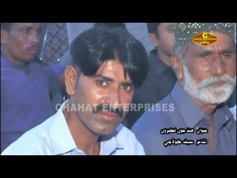Qadur nathai qadur by haqnawaz dayo Eid album chahat enterprises Eid album chahat enterprises Eid al
