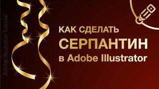 Золотой серпантин в Adobe Illustrator. Подробный урок по простой схеме.
