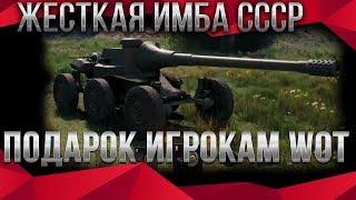 ЖЕСТКАЯ ИМБА СССР ПОДАРОК ИГРОКАМ В КАРАНТИН WOT 2020 - ПОДАРОК ДЛЯ ВЕТЕРАНОВ WOT world of tanks