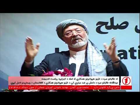 Afghanistan Pashto News. 22.09. 2017 د افغانستان پښتو خبرونه