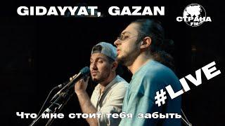 Смотреть клип Gidayyat & Gazan - Что Мне Стоит Тебя Забыть