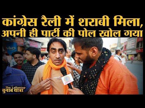 Priyanka Gandhi Road Show में शराबी Congress की तारीफ करता करता अपने ही लोगों से लड़ पड़ा   Modi
