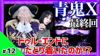 最終回【青鬼X】 ついに完結!ラストのボスにゴー☆ジャス大奮闘!!#12
