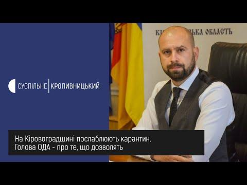 UA: Кропивницький: Голова Кіровоградської ОДА Андрій Балонь - про послаблення карантину