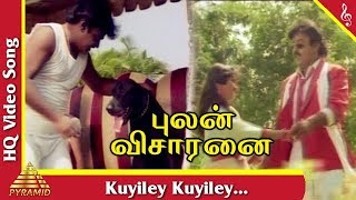 Kuyiley Kuyiley  Song | Pulan Visaranai Tamil Movie Songs | Vijayakanth | Rupini | Pyramid Music