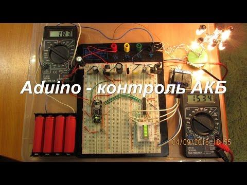 Контроллер аккумулятора на базе Arduino
