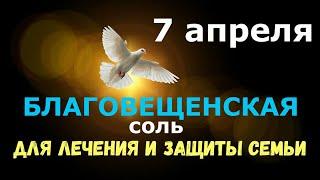 7 АПРЕЛЯ БЛАГОВЕЩЕНИЕ ПРЕСВЯТОЙ БОГОРОДИЦЫ/Благовещенская соль для лечения и защиты семьи