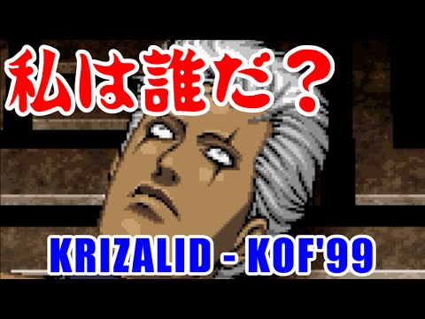 クリザリッド(Krizalid) ENDING - THE KING OF FIGHTERS '99 EVOLUTION