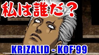 クリザリッド(Krizalid) ENDING - THE KING OF FIGHTERS