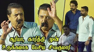 Suriya, Karthi பணக்கார வீட்டு பசங்க.. Sivakumar Emotional Speech | Agaram Foundation tamilnews today