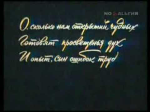 """фрагмент заставки из передачи """"Очевидное невероятное"""""""