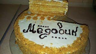 Торт Медовик со сметанным кремом. Honey Cake