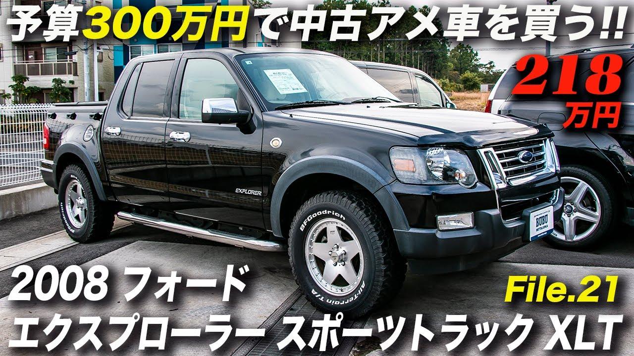 SUV的な使い方も出来るお手頃ピックアップトラック 2008年型 フォード エクスプローラー スポーツトラック XLT 4WD