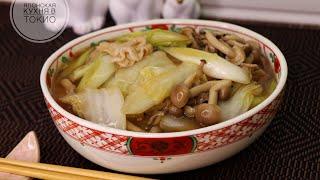 Пекинская капуста тушеная со свининой и грибами Шимеджи Японская кухня рецепты
