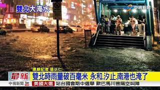 大雷雨警示!雙北山區 時雨量飆破100毫米│中視新聞 20180908 thumbnail