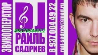 DJ Раиль Садриев