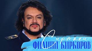Филипп Киркоров - Сиртаки