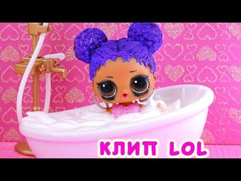 Почему ты больше не любишь? КЛИП ЛОЛ! Песня ХИТ 2019! Мультик куклы лол сюрприз LOL Dolls