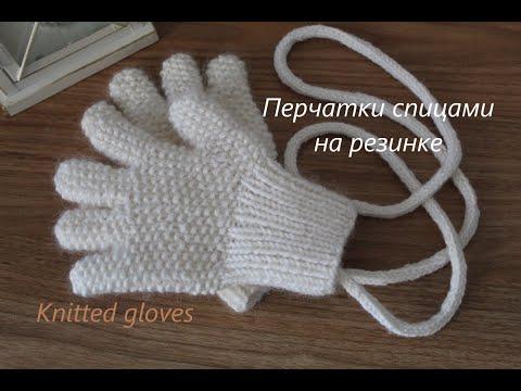Вязание детских перчаток спицами