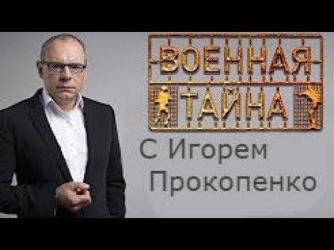Военная тайна с Игорем Прокопенко  Выпуск от 29 05 2009 РЕН ТВ Канал 4