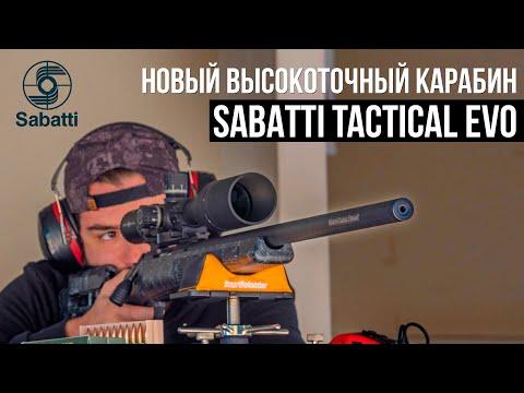 Как делают Sabatti. Новый высокоточный карабин Tactical EVO. Фильм от производителя фирмы Sabatti.