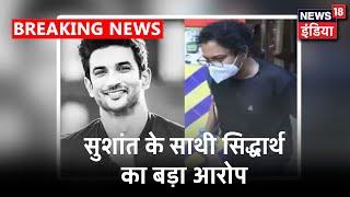 Siddharth Pithani का Sushant के परिवार पर आरोप, कहा- Rhea के खिलाफ बयान के लिए दबाब