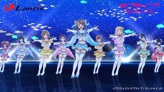 ラブライブ!サンシャイン!! Aqours 待望の2ndシングル30秒CM動画 【タ...
