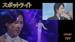 スポットライト /  山内惠介 (歌詞付)  cover T&Y