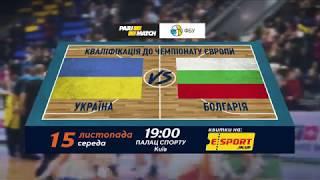 Квалификация на женский Евробаскет 2019 ! Сборная Украины - сборная Болгарии!