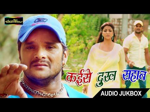 Kaise Dukh Sahab - कइसे दुःख सहाब - Hogi Pyar Ki