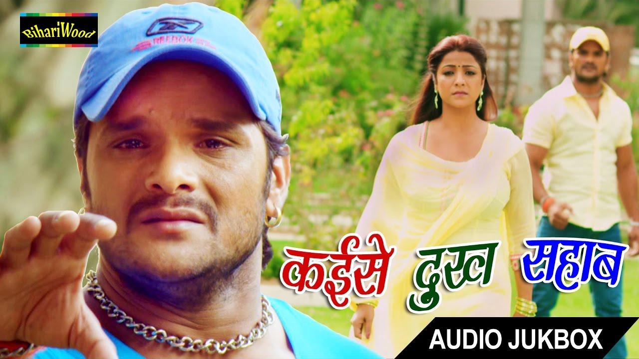 Kaise Dukh Sahab - कइसे दुःख सहाब - Hogi Pyar Ki Jeet   Khesari Lal Yadav    Bhojpuri New Song 2016