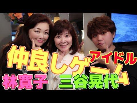 林寛子と三谷晃代アイドル仲良しゲーム