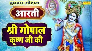 अंतिम आषाढ़ बुधवार स्पेशल भजन आरती श्री गोपाल कृष्ण जी की Nishu Bhardwaaj Krishna Bhajan 2019