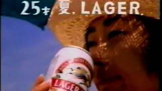 KIRIN キリンラガービール.