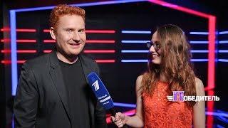 Антон Иванов. Интервью после выступления - За кадром - Победитель