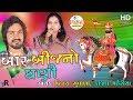 બાર બીજનો ધણી !! New Song 2018 !! Vijay Suvada Kajal Maheriya !!