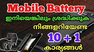 Mobile Battery Health tips you must watch (malayalam)