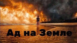 Ад на Земле. Дмитрий Рындин. Научная фантастика