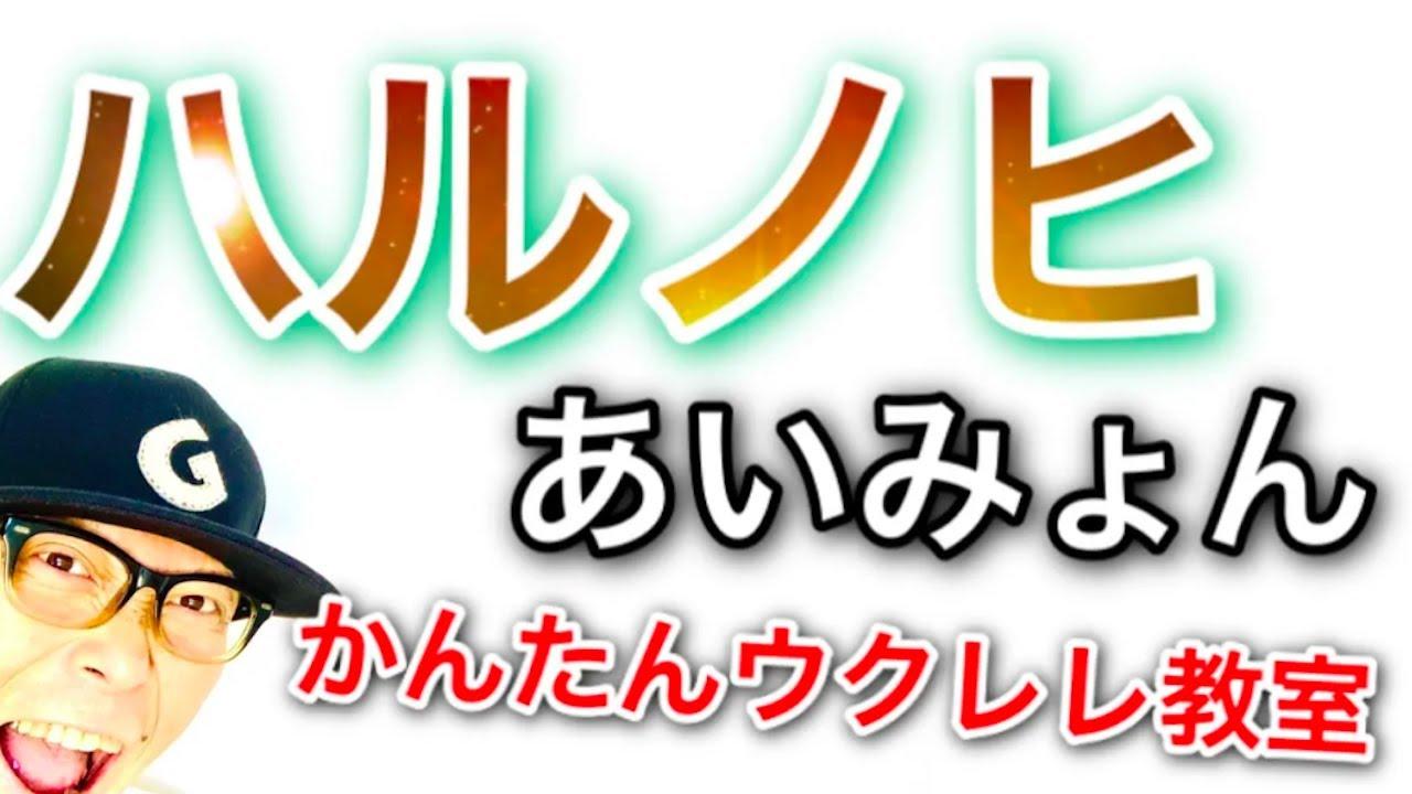 ハルノヒ / あいみょん【ウクレレ 超かんたん版 コード&レッスン付】GAZZLELE